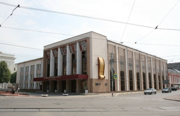 Ulyanovsk Drama Theatre named after I. A. Goncharov